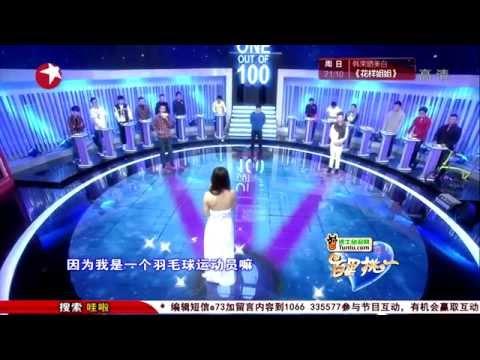 百里挑一Most Popular Dating Show in Shanghai China:海参姑娘惊艳登场 吓跑相亲对象表白被拒【东方卫视官方高清版】20150326