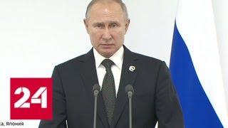 """Путин оценил саммит """"двадцатки"""" - Россия 24"""