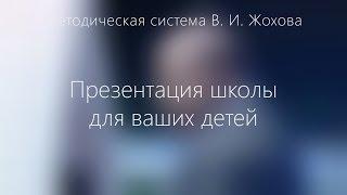 Выступление В. И. Жохова:  Второй вебинар