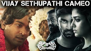 Imaikka Nodigal Movie Scene – Vijay Sethupathi Cameo | Nayanthara | Hip Hop Tamizha