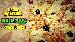 Ниндзя пицца (Ninja Pizza). Обзор доставки еды Красноярск