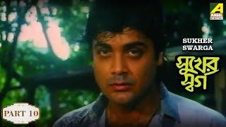 Sukher Swarga | সুখের স্বর্গ | Bengali Movie Part - 10/14