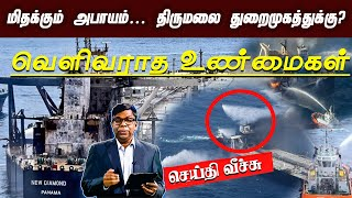 Seithi Veech 07-09-2020 IBC Tamil Tv