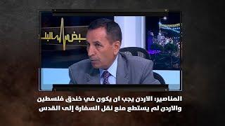 المناصير: الاردن يجب ان يكون في خندق فلسطين والاردن لم يستطع منع نقل السفارة إلى القدس
