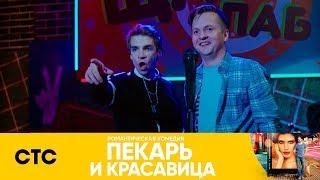 Ваня спел свой хит! | Пекарь и красавица