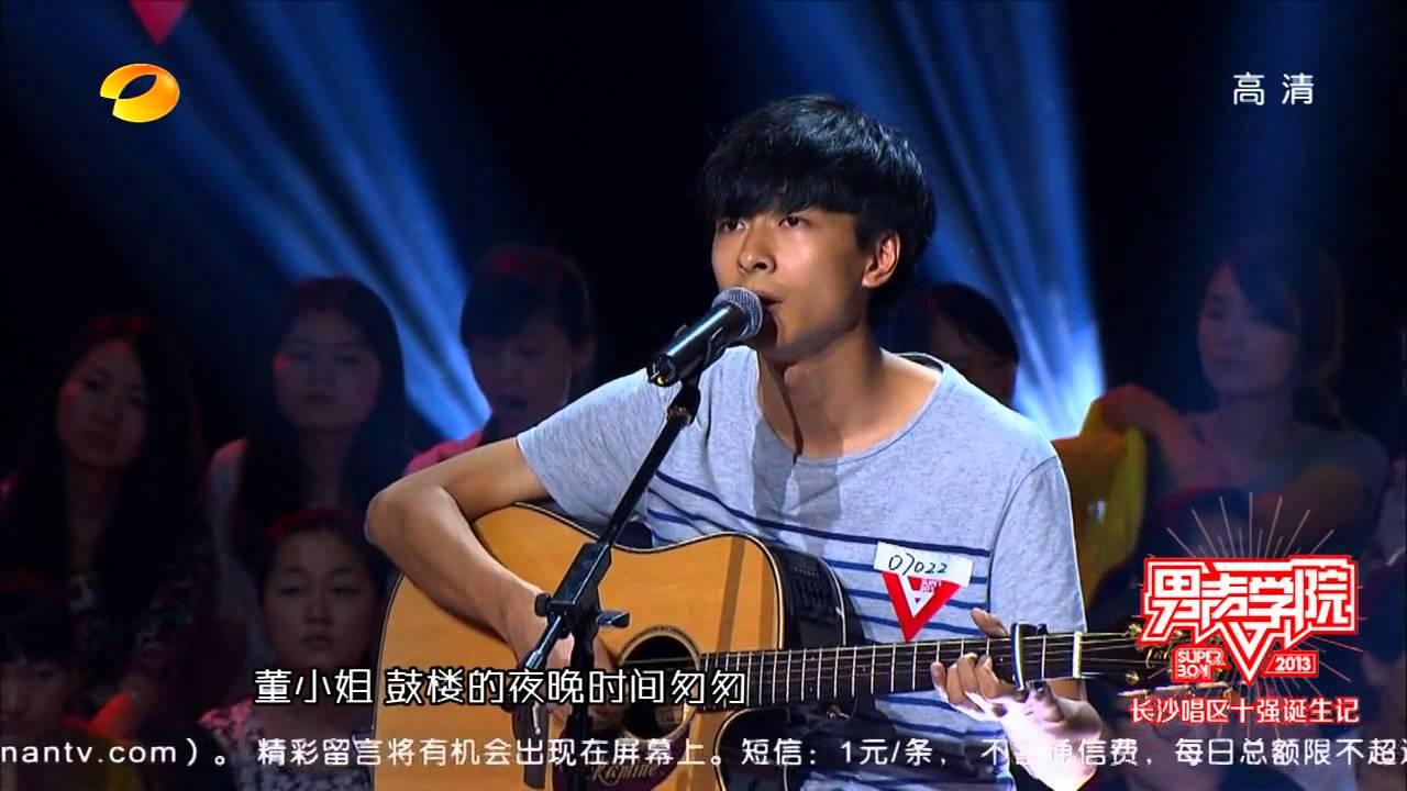 左立《董小姐》-2013快樂男聲之男聲學院長沙唱區-【湖南衛視官方版1080P】 - YouTube