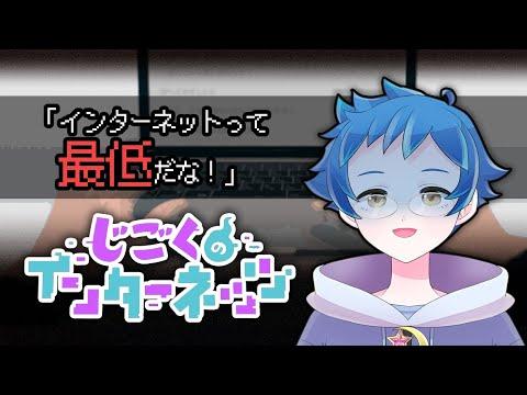 【じごくのインターネッツ】ここはひどいインターネットですね【夜更坂しん/Vtuber】 JIGOKUNO INTERNET'S live gameplay