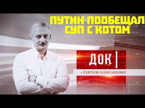 ДОК Алексашенко, 3.10.2020.