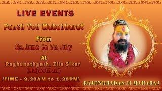 #Sanskar Live | Shri Rajendra Das Ji Maharaj | Panch Ved Mahabharat | Raghunathgarh | Day 1