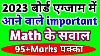 class 10 Math important question 2022 board exam ।। class 10 Math महत्वपूर्ण प्रश्न 2022 board exam screenshot 2