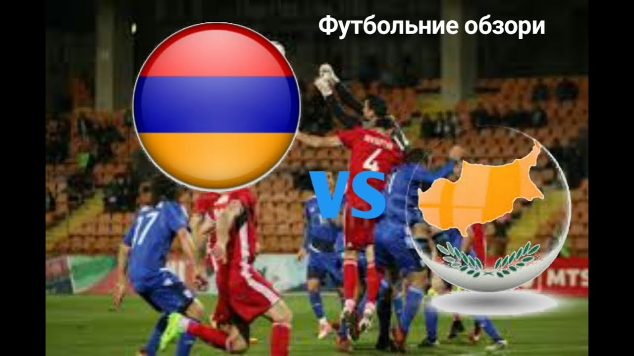 Армения - Кипр 3:2 видео