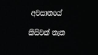 A Talk by A.S.Balasooriya - Nothing really exist.