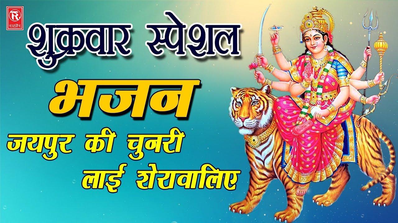 शुक्रवार स्पेशल भजन : जयपुर की चुनरिया में लाई शेरावालिए | Mata Rani Bhajan 2018 | Rathore Cassettes