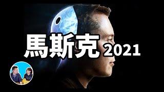 世界首富為我們設計的未來世界,馬斯克2021 | 老高與小茉 Mr & Mrs Gao