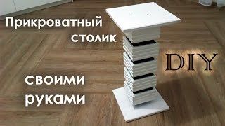 прикроватный столик своими руками DIY