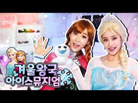 겨울왕국 엘사와 안나의 아이스뮤지엄에서 신나는 공주놀이 Disney Frozen Elsa