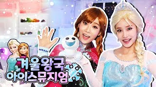 Princess Play with Elsa from Frozen in Ice Museum!! Jini