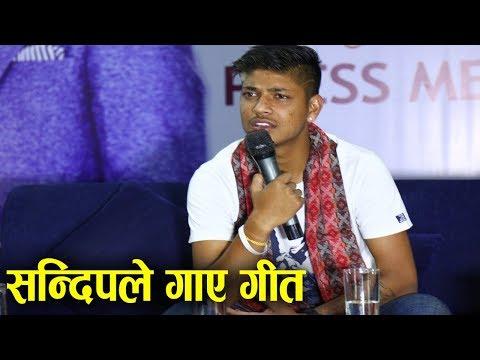 सन्दिप लामिछानेले सुनाए आफ्नो पहिलो गीत, डेढ वर्ष क्यानले तलव नदिएको गुनासो Sandeep Lamichhane