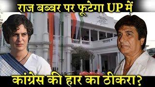 क्या UP में कांग्रेस की खराब हालत के लिए राज बब्बर ज़िम्मेदार हैं INDIA NEWS VIRAL