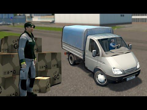 CarGo: ЧЕСТНЫЕ ГРУЗОВЫЕ ПЕРЕВОЗКИ НА ГАЗЕЛИ - City Car Driving [1.5.9.2]