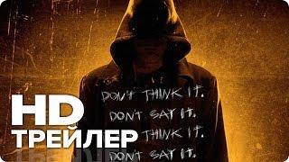 БайБайМэн / Человек пока-пока (2017) - Русский трейлер [HD] | Ужасы