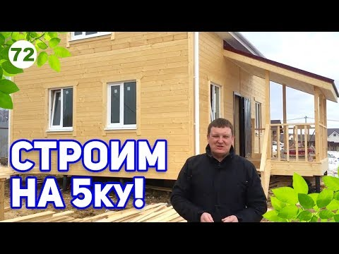 СТРОЙКА + ОБЗОР ГОТОВОГО каркасного дома 6х8! Построено на совесть!