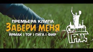 Download ЯрмаК, TOF, ГИГА, Фир - Забери меня (Стольный Град) Mp3 and Videos