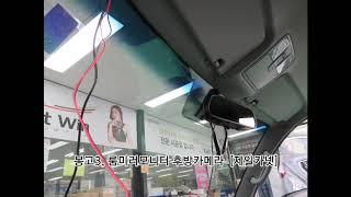 [광주 후방카메라] 봉고3,룸미러모니터,후방카메라,후방…