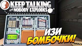 Keep Talking and Nobody Explodes |  Изи вен айм сквизи! #5