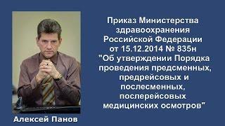 Приказ Минздрава России от 15 декабря  2014 г. № 835н