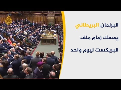 البرلمان البريطاني يمسك زمام ملف البريكست ليوم واحد  - نشر قبل 20 دقيقة