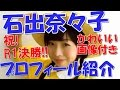 【石出奈々子】R1決勝進出!かわいい画像でプロフィール紹介