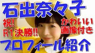 2017年R1グランプリで決勝進出をはたした、石手奈々子さん。 かわいいル...