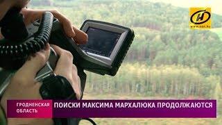 Поиски Максима Мархалюка продолжаются восьмые сутки