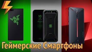 Геймерские Смартфоны: Razer Phone, Xiaomi Black Shark и Nubia Red Magic