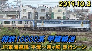 【甲種輸送】EF65 2063+相鉄10000系 甲種輸送 JR東海道線 平塚~茅ヶ崎 走行シーン集 2019.10.3