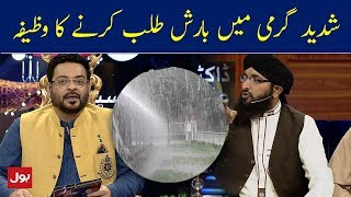 Shadeed Garmi Mein Baarish Ka Wazifa | Ramzan Mein BOL Sehri Transmission with Amir Liaquat