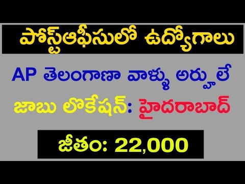 Government Jobs for Ap, Telangana Cadidates | Group c Posts In Postal Department Jobs