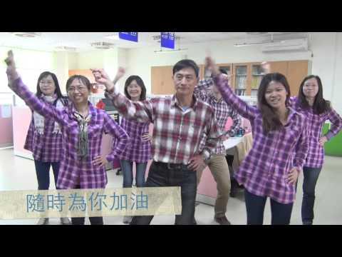 (新明67。夢想起飛)師長祝福影片 - YouTube