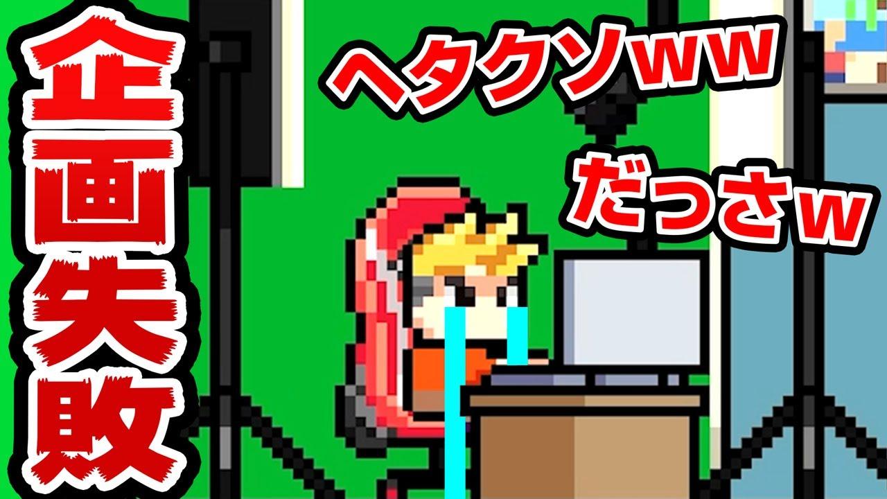 プロゲーマーがアンチに煽られるチーム経営ゲームが面白すぎる #2