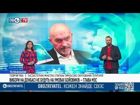 Obozrevatel: Зеленський не встоїть: Тука про вибори на Донбасі