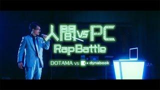 人間 vs PC RapBattle【DOTAMA vs dynabook】 thumbnail