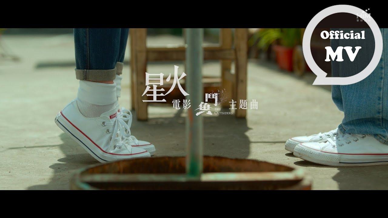 f-i-r-星火-spark-電影-鬥魚-主題曲-official-music-video
