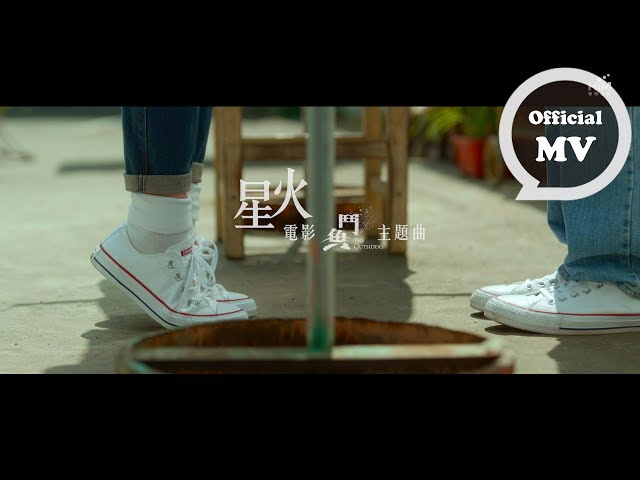F.I.R. [ 星火 Spark  ]電影「鬥魚」主題曲 Official Music Video