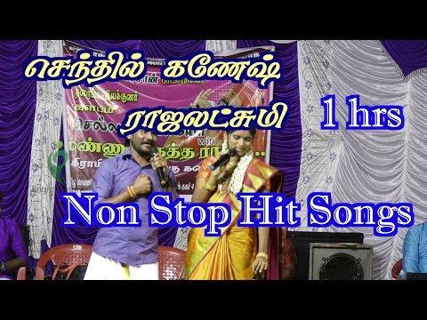 Senthil Ganesh Rajalakshmi songs / 1 Hrs Non Stop Songs / செந்தில்கணேஷ் ராஜலக்ஷ்மி