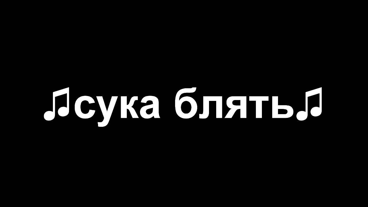 cyka blyat song youtube
