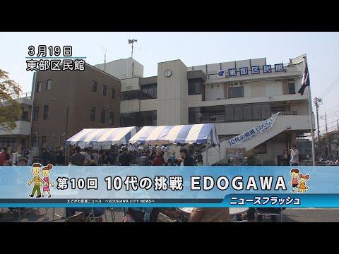 第10回 10代の挑戦 EDOGAWA