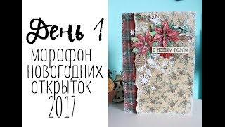 День 1. Марафон новогодних открыток 2017