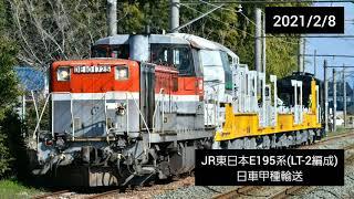 JR東日本キヤE195系(LT-2編成)日車甲種輸送 日車専用線、飯田線(牛久保~豊川)