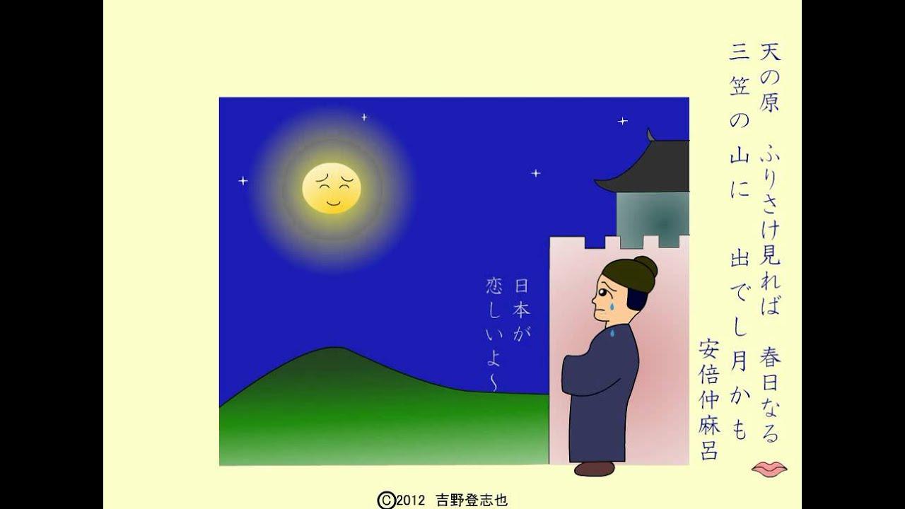天 の 原 ふり さけ 見れ ば 春日 なる 三笠 の 山 に 出 で し 月 かも